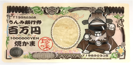 One-Million Yen Bill Yaki-Kama