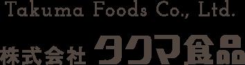 株式会社タクマ食品|オフィシャルサイト